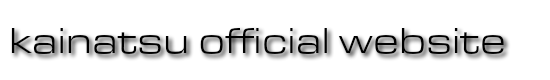 kainatsu